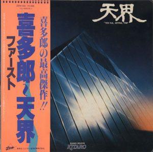 Kitaro - Ten Kai/Astral Trip/Astral Voyage