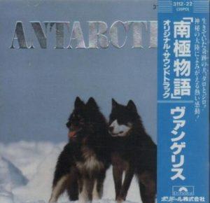 Vangelis - Antarctica OST