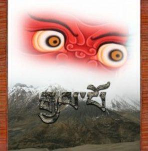 Various Artists - Gyalpo